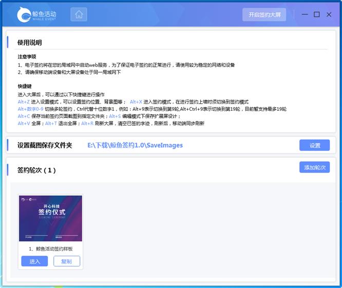 鲸鱼电子签约Windows版客户端截图0