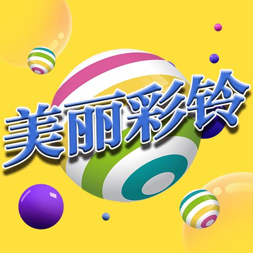 美丽彩铃app1.3.1 手机版