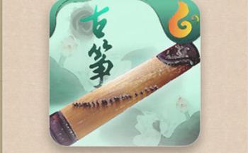 手机模拟古筝app