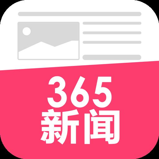 365新闻app1.0.1 安卓版