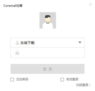 Coremail论客截图0