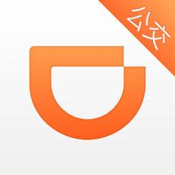 滴滴公交软件1.0 最新版