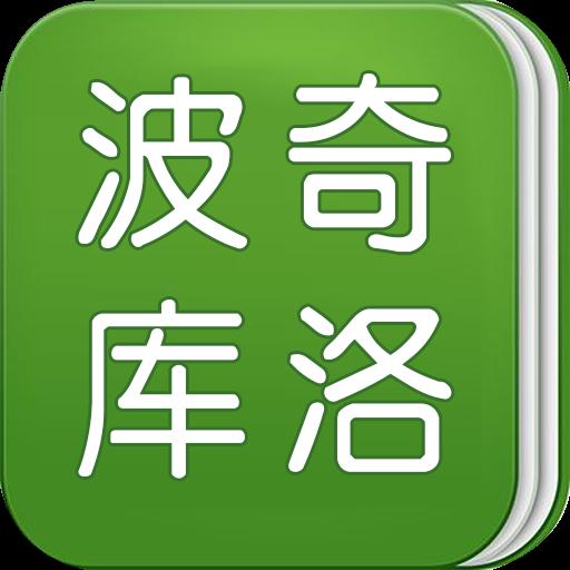 波奇库洛app1.0.101 安卓版