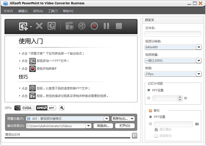 曦力PPT转视频工具(Xilisoft PowerPoint to Video Converter Business)截图0