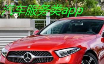 汽车服务类app