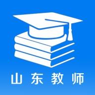山东教师app1.0.0 安卓最新版