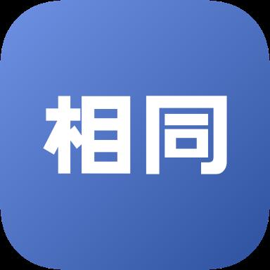 相同同校社交App2.1.0 安卓手机版