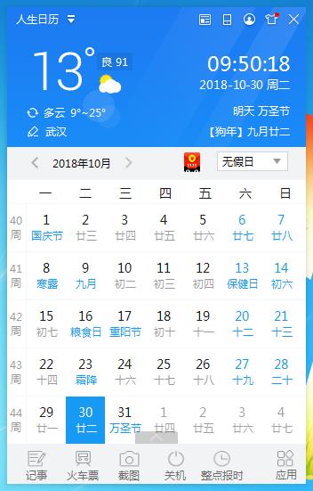 人生日历2018截图1