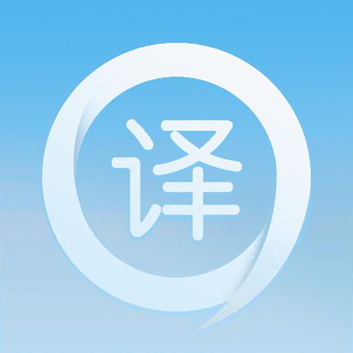 全语种翻译软件