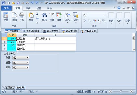 蓝光钢结构算量报价软件截图0