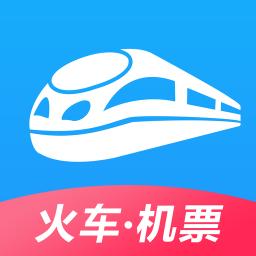 智行火车票手机版5.7.0最新版