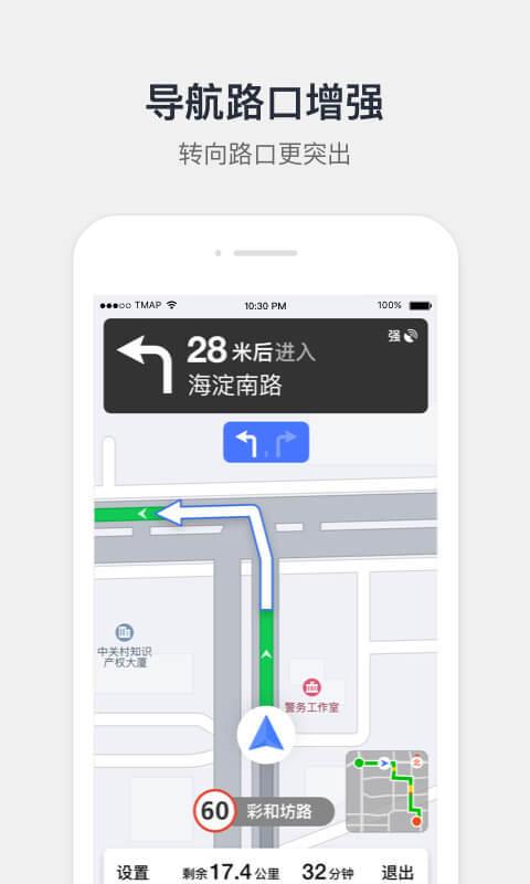 腾讯地图手机导航截图