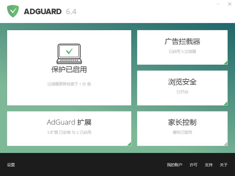 广告拦截(adguard premium)截图0