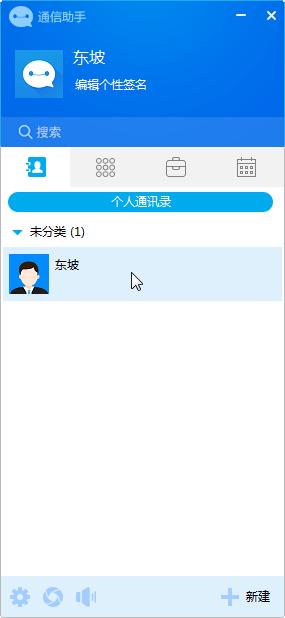 通信助手Windows经典版截图0