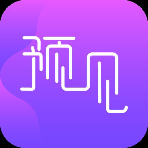 预见占卜app1.0.0 安卓版
