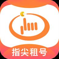 指尖租号app1.0.0 最新版