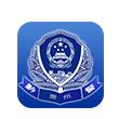 贵州警察app1.0.0 安卓手机版