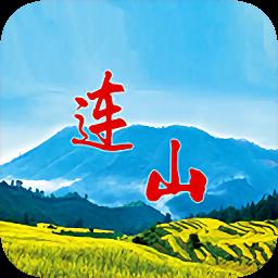 连山政务app2.2.8 安卓版
