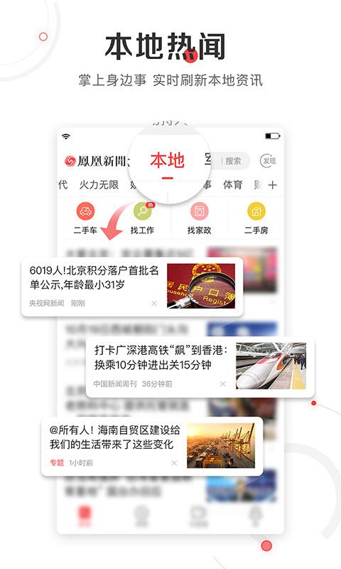 凤凰新闻客户端截图