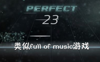 �似full of music的游��