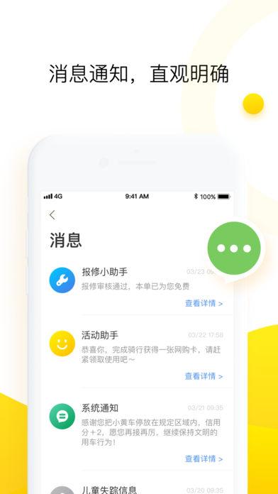 ofo共享单车app截图