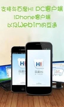 百度hi手机版下载(手机百度hi)截图