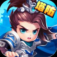 塔防三国赵云传手游1.0.4安卓版