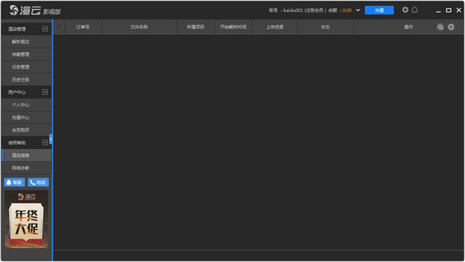 渲云影视版客户端截图1