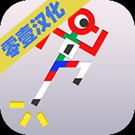 跑枪运动中文版1.5 最新版