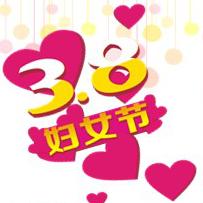 3月8日妇女节电子小报模板for A3/A4 word格式