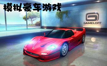 模拟豪车游戏