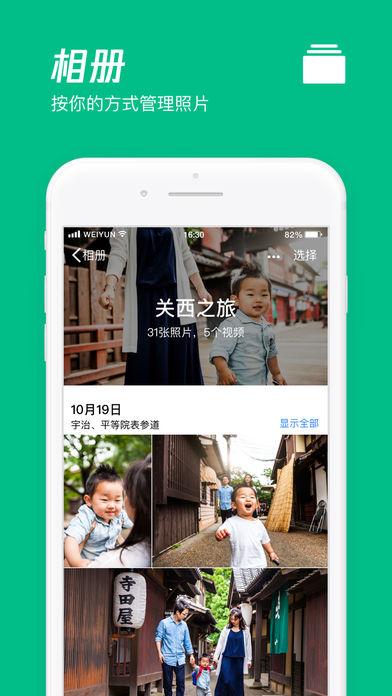 腾讯微云手机版2019截图