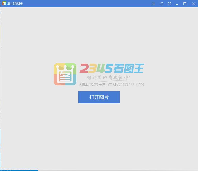 2345看图王(最快的图片浏览软件)截图0