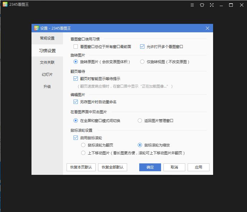 2345看图王(最快的图片浏览软件)截图1