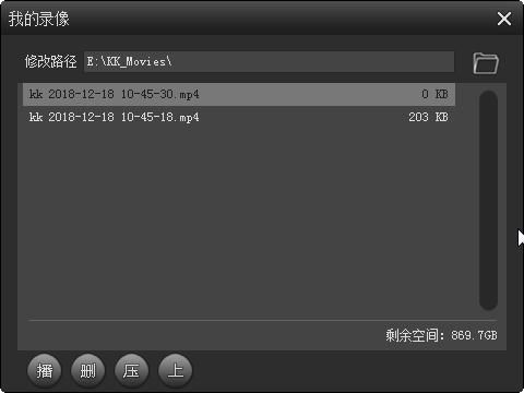 kk录像机(万能电脑屏幕录像软件)截图1