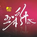 五彩平武1.0.11手机免费版