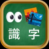 看图识字小游戏1.3安卓最新版