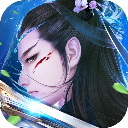 蜀山剑雨游戏1.0 最新安卓版