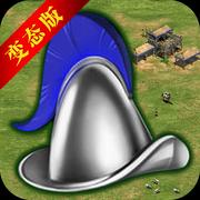 帝国变态版游戏1.0 最新版
