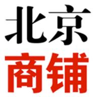 北京商铺网app1.0手机最新版