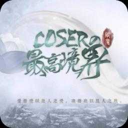 COSER的最高境界手机版1.0.1025 免费版