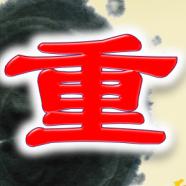 九九重阳节电子小报素材for a3/a4 word格式