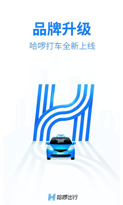 宁波哈罗单车app截图