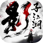 影子江湖手游1.0 安卓版
