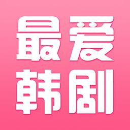 最爱韩剧App