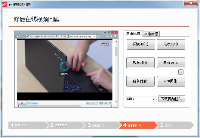 修复在线视频问题工具截图0