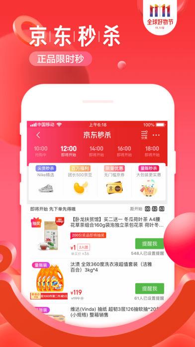 京东手机客户端苹果版截图