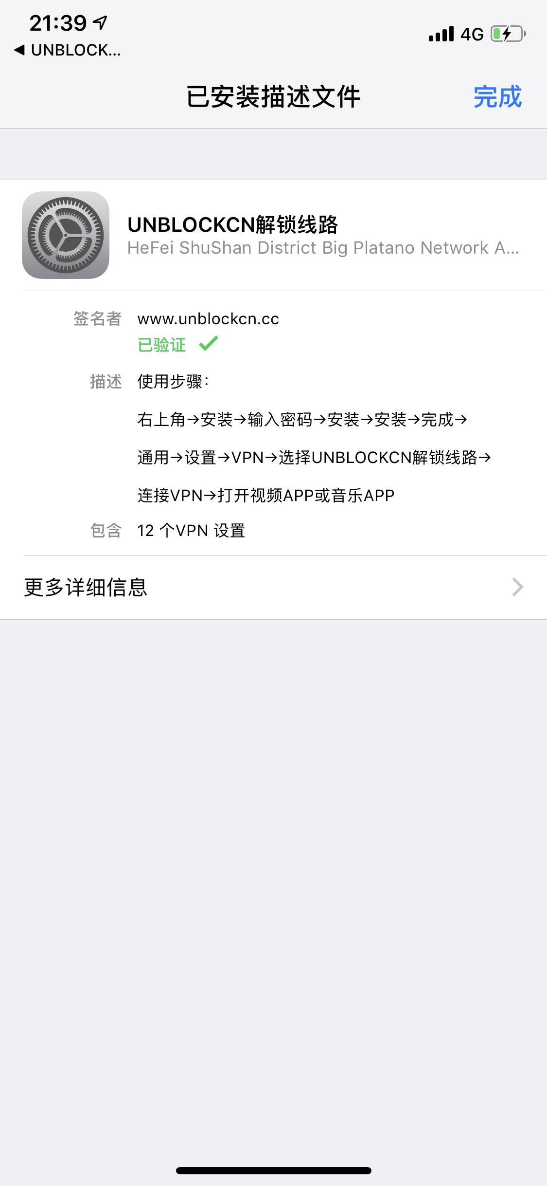 unblockcn苹果版截图