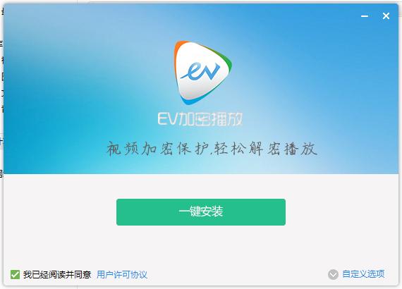 EV加密2视频专用播放器(EVPlayer2)截图0