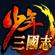 少年三��志��X模�M器版4.9.15 pc最新版
